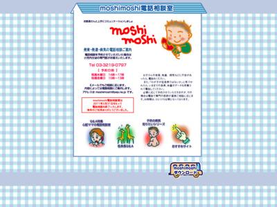moshimoshi電話相談