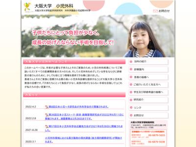 大阪大学小児外科教室