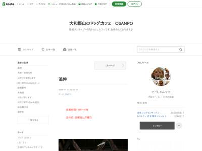 DOG CAFE おさんぽ Osanpo