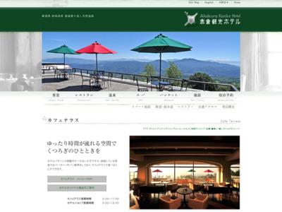 倉観光ホテル カフェテラス