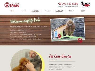DogCafe-PAW