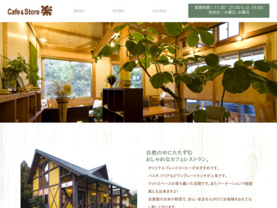Cafe & Store 楽