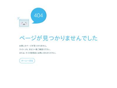 エンボカ軽井沢
