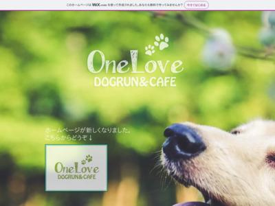 ドッグラン カフェ One Love