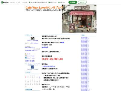 Cafe Wan Love
