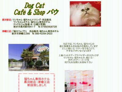 Cafe&Shop パウ