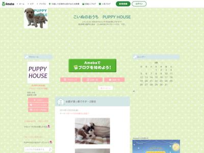 パピーハウス --閉店--