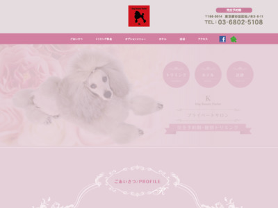 Dog Beauty Parlor K