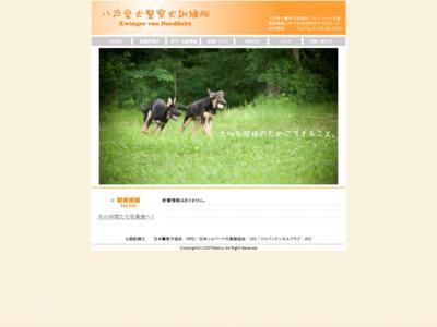 八戸愛犬警察犬訓練所