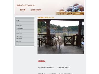 ドッグラン&CAFE  銀木犀
