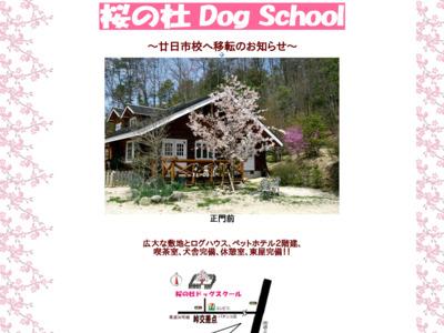 桜の杜ドッグドッグスクール