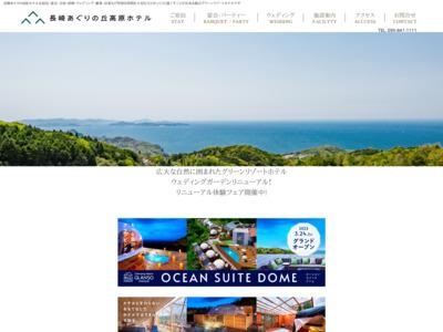 長崎あぐりの丘高原ホテル