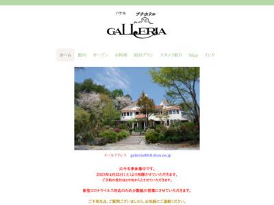 プチホテル・ガレリア