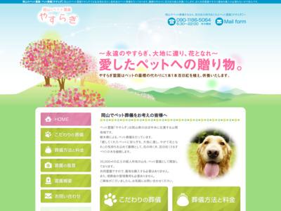 岡山のペット霊園・ペット葬儀【やすらぎ】