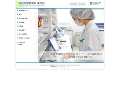 http://www.ph.sojo-u.ac.jp/