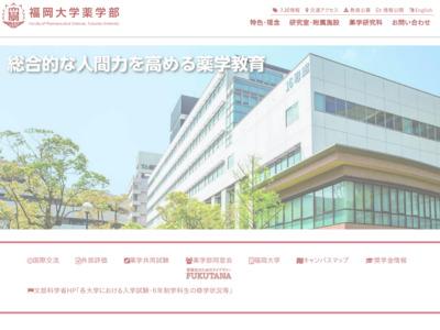 http://www.pha.fukuoka-u.ac.jp/