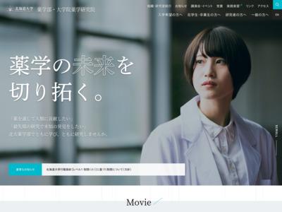 http://www.pharm.hokudai.ac.jp/