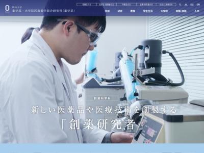 http://www.pharm.okayama-u.ac.jp/