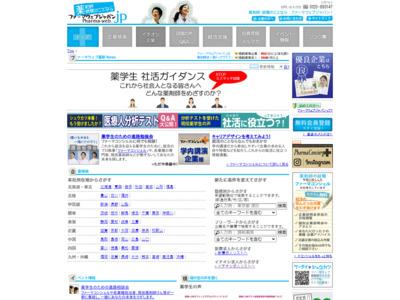 ファーマウェブジャパン