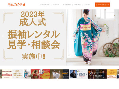 http://www.photo-tanakaya.co.jp