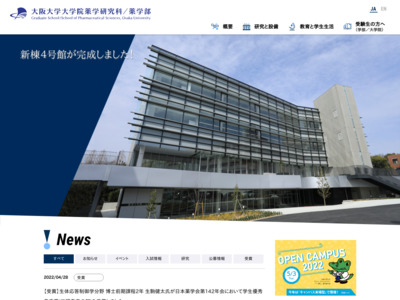 http://www.phs.osaka-u.ac.jp/