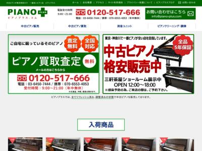 中古ピアノ買取・ピアノ販売 ピアノプラス