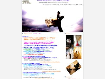 結婚式の写真ビデオ「東京デジタルスタジオ」関東全域