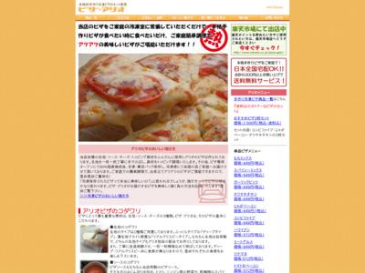 冷凍ピザのネット販売 ピザ・アリオ