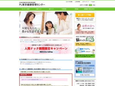 PL東京健康管理センター(渋谷区)
