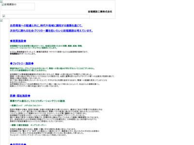 プロジェクト紹介(会社名:岩堀建設工業)