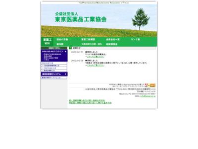 東京医薬品工業協会