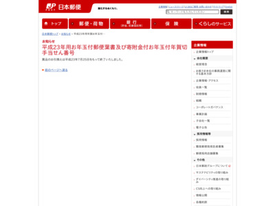 http://www.post.japanpost.jp/whats_new/2011/0123_01.html