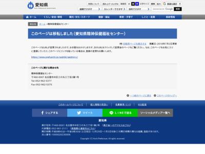 愛知県精神保健福祉センター