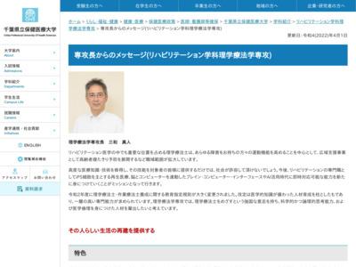 http://www.pref.chiba.lg.jp/hoidai/kyouiku/gakka/rigakuryouhou.html