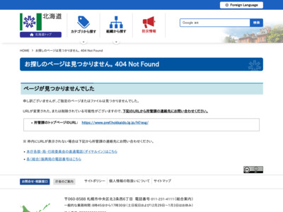 http://www.pref.hokkaido.lg.jp/hf/esg/