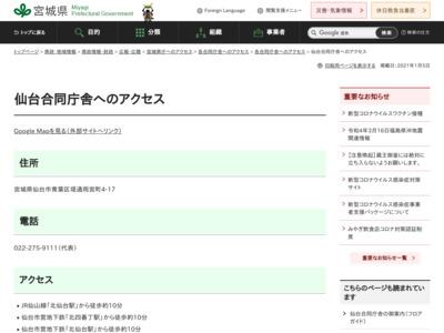 http://www.pref.miyagi.jp/site/access/gotyo-sd.html