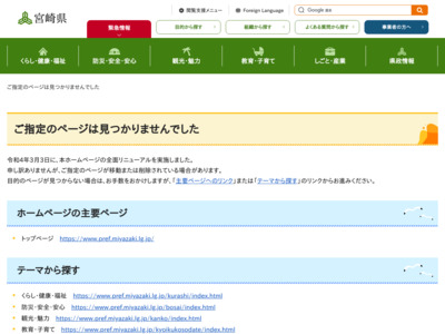 http://www.pref.miyazaki.lg.jp/contents/org/fukushi/fukushi/shitei_kanrisha/fukusi_c-shitei_kanrisha.html