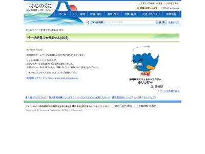 http://www.pref.shizuoka.jp/hg-park/