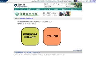 http://www.pref.tottori.lg.jp/dd.aspx?menuid=37120