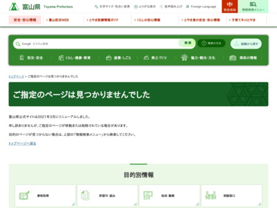 http://www.pref.toyama.jp/branches/1252/1252.htm