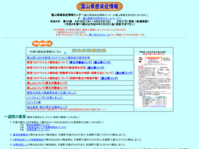 富山県感染症情報センター