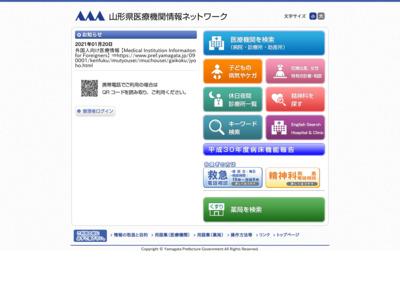 山形県医療機関ネットワーク
