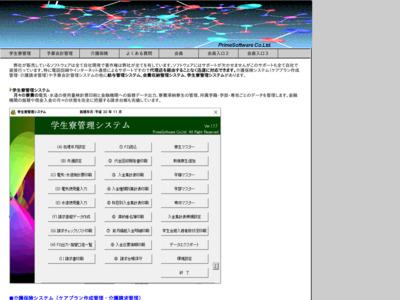 プライムソフトウェア