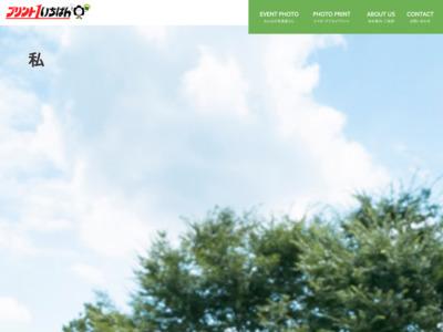 プリントいちばん(株)バーディー企画