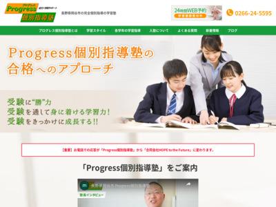 Progress個別指導塾