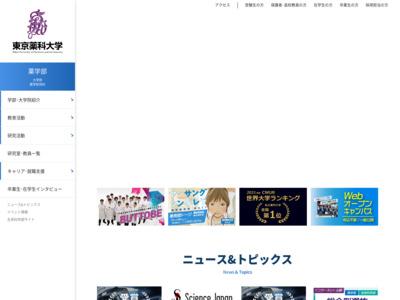 http://www.ps.toyaku.ac.jp/index.html