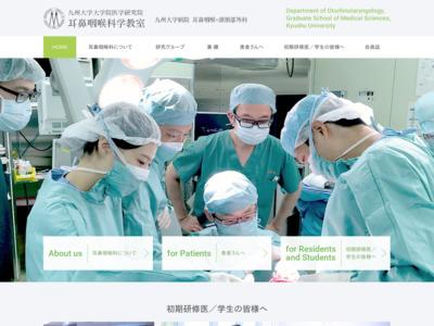 九州大学医学部耳鼻咽喉科