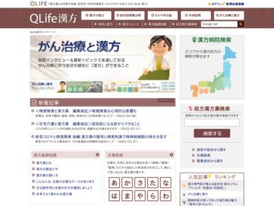 QLife漢方