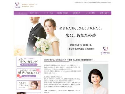 京都でお見合いなら結婚相談JEWELにお任せ!