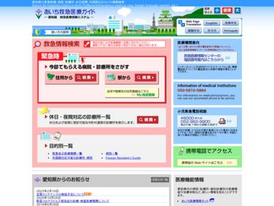 愛知県救急医療情報システム
